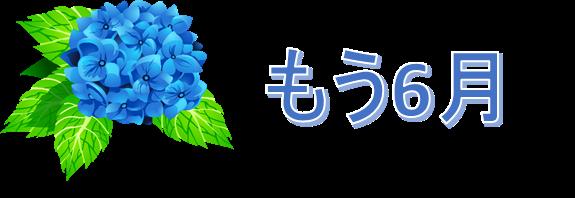 紫陽花(最新).png