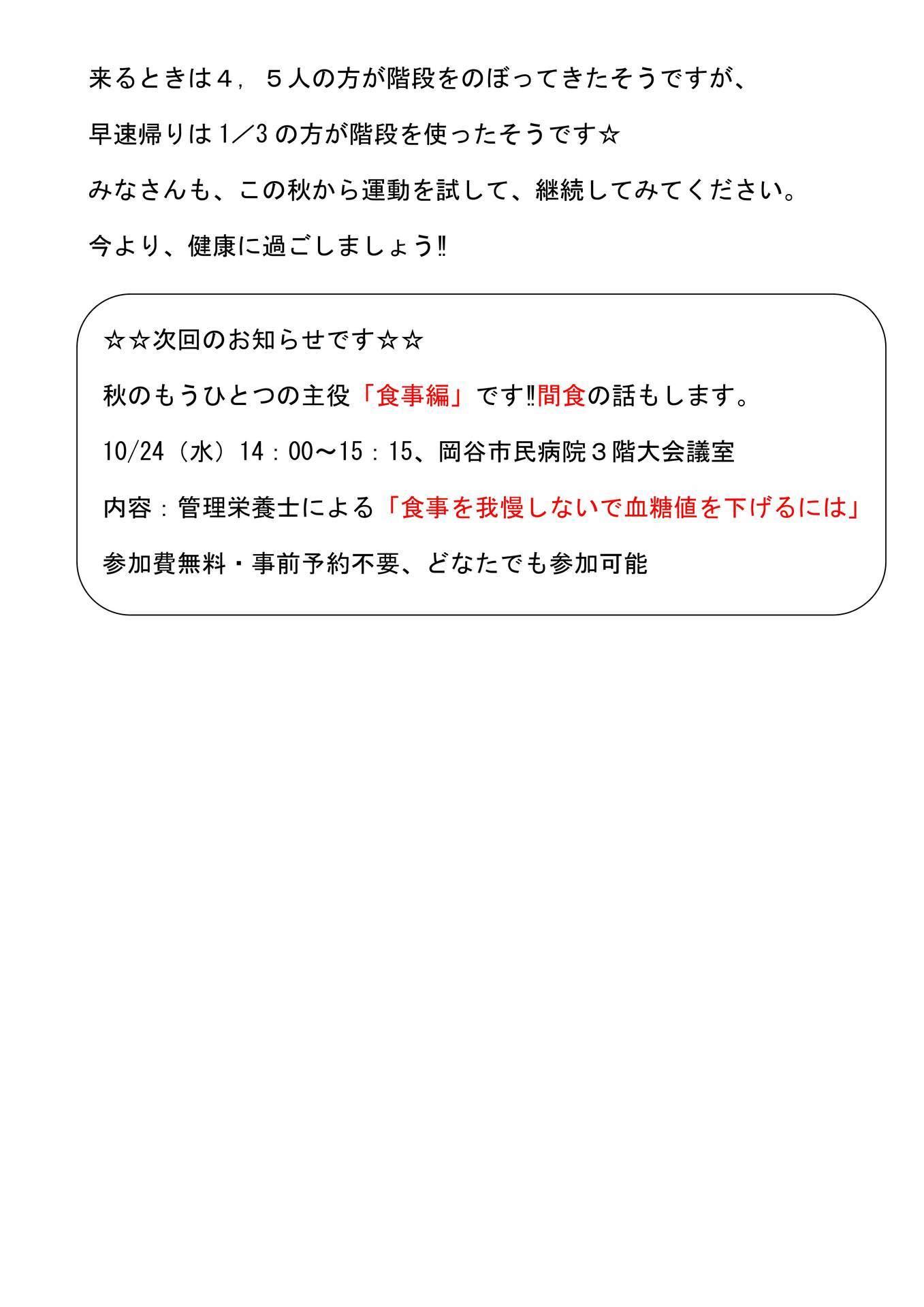 ブログ 9月�C_ページ_4.jpg