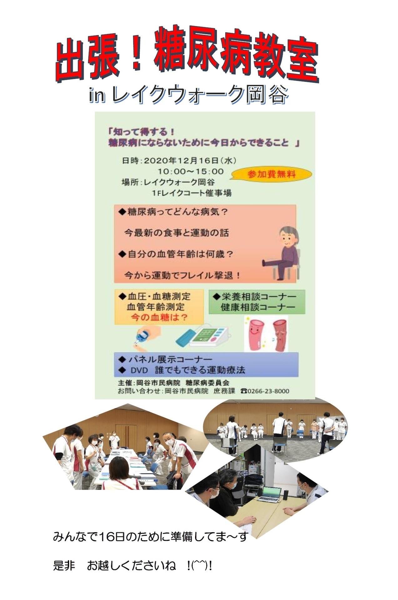 出張 糖尿病教室2.jpg